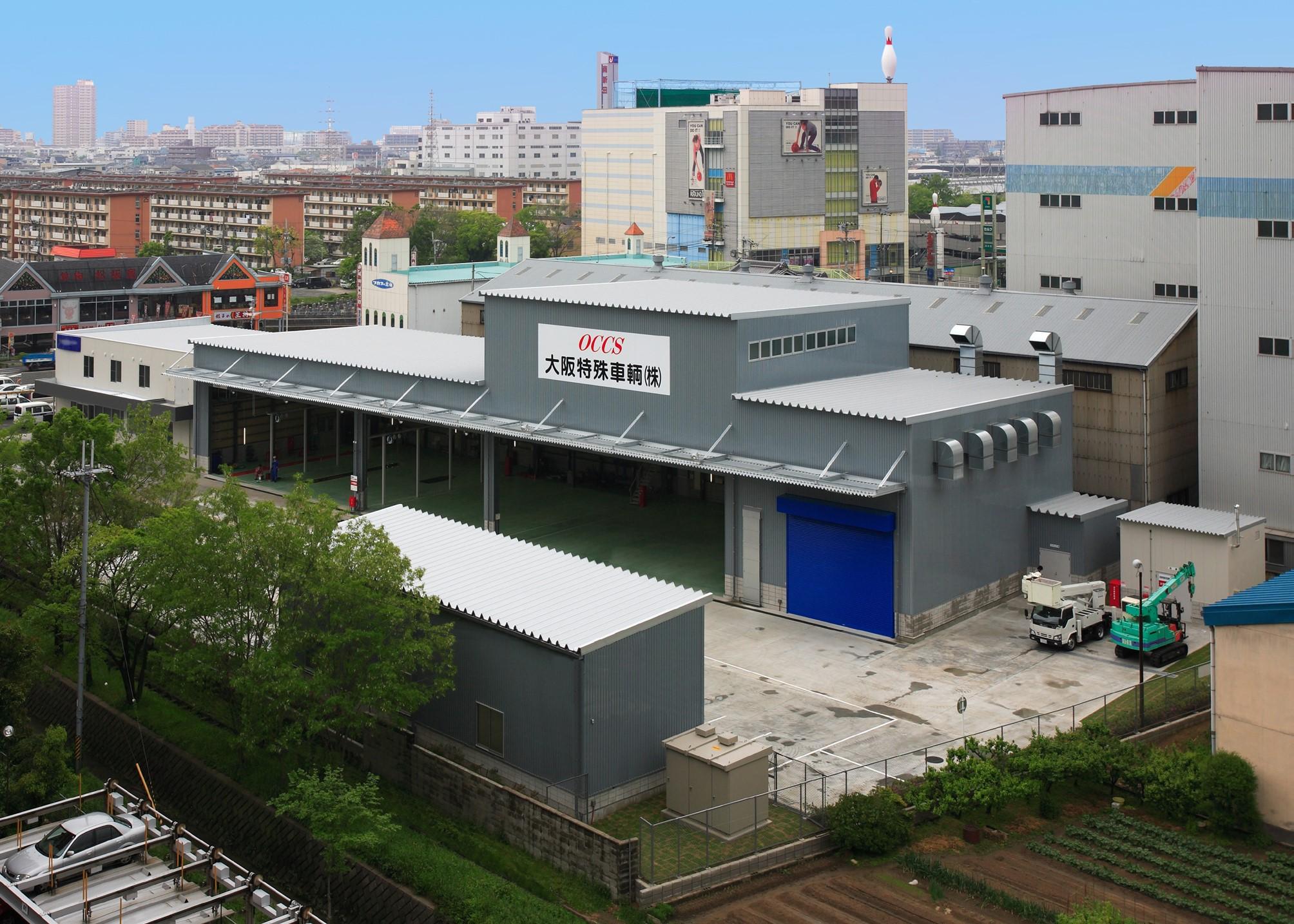 大阪特殊車輌株式会社外観1
